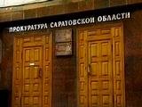 Прокуратурой Саратовской области проведен анализ осуществления надзора в сфере защиты прав предпринимателей