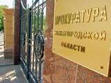 Нижегородская прокуратура нашла нарушения в деятельности регионального министерства